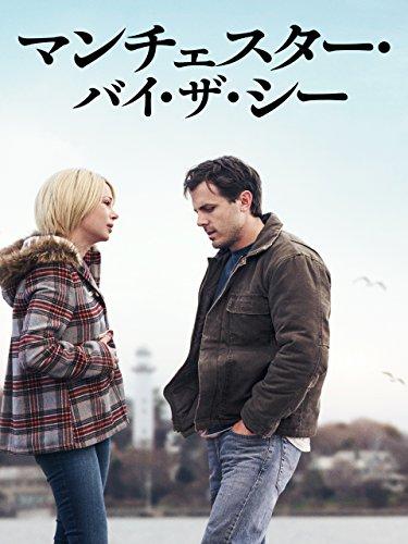 マンチェスター・バイ・ザ・シー (字幕版)