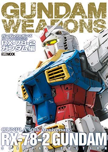 ガンダムウェポンズ ガンプラ40周年記念 RX-78-2 ガンダム編 (ホビージャパンMOOK)