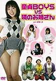 童貞BOYS vs 隣のお姉さん [DVD] image