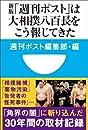 新版「週刊ポスト」は大相撲八百長をこう報じてきた 小学館101新書