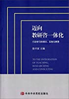 Towards Teaching Research Consulting Integration: Theory of Action Learning. Practice and Prospects(Chinese Edition)
