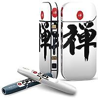 iQOS 2.4 plus 専用スキンシール COMPLETE アイコス 全面セット サイド ボタン スマコレ チャージャー カバー ケース デコ その他 日本語 文字 禅 006314
