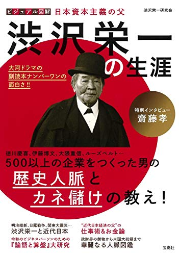 ビジュアル図解 日本資本主義の父 渋沢栄一の生涯