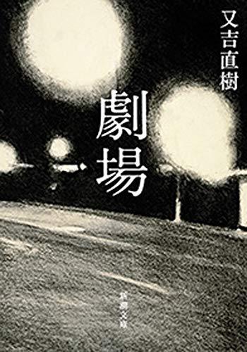 [又吉直樹]の劇場(新潮文庫)