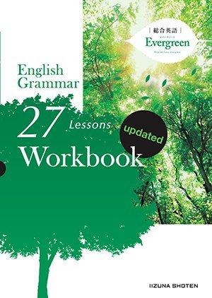 総合英語Evergreen English Grammar 27 Lessons Workbook updated