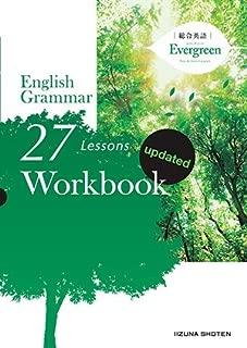 English Grammar27 Lessons workbook updat―総合英語Evergreen
