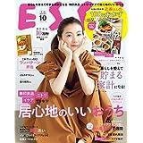 ESSE 2020 年 10月号 [雑誌] ESSE (デジタル雑誌)