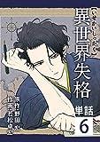 異世界失格【単話】(6) (ビッグコミックス)