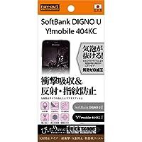 レイ・アウト DIGNO U / Y!mobile 404KC フィルム 耐衝撃・反射防止・防指紋フィルム RT-KDUF/DC