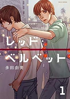 [多田由美]のレッド・ベルベット(1) (モーニングコミックス)