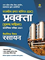 UPPSC Government Inter College (GIC) Lecturer Preliminary Exam 2021 Rasayan Vigyan Book
