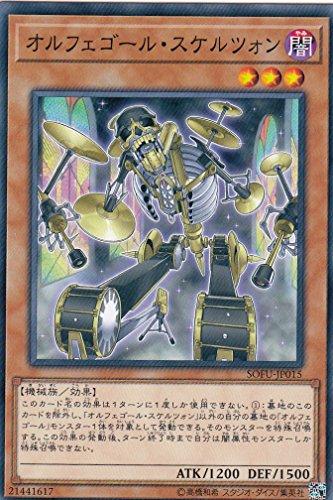 遊戯王 SOFU-JP015 オルフェゴール・スケルツォン (日本語版 ノーマル) ソウル・フュージョン