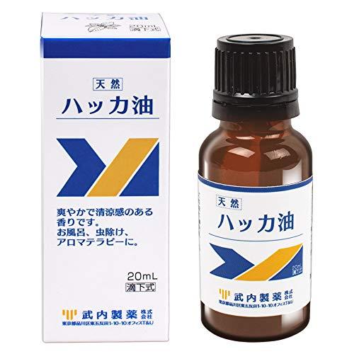 武内製薬 ハッカ油 20mL 天然 お風呂 虫除け アロマテラピー に 便利な 滴下式