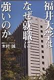 福井大学はなぜ就職に強いのか (zaiten books)