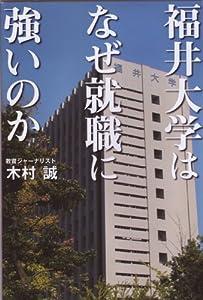 福井大学はなぜ就職に強いのか