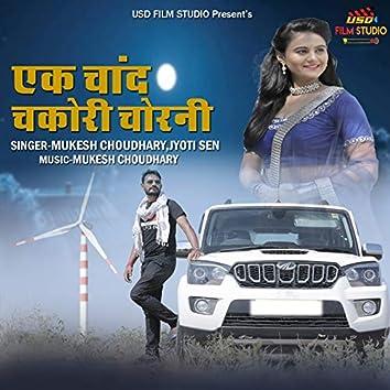 Ek Chand Chakori Chorni
