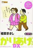 かりあげクンデラックス-笑える春ならここに来る~! (アクションコミックス(COINSアクションオリジナル))