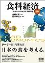 食料経済 第5版 : フードシステムからみた食料問題