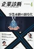 企業診断 2018年 04 月号 [雑誌]