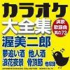 ほろり酒  (オリジナル歌手:渥美 二郎)(カラオケ)