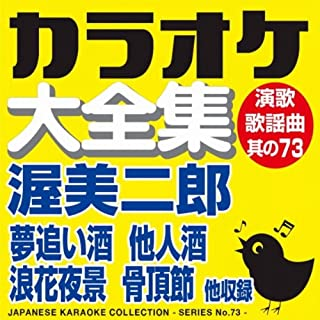 夢追い酒 (オリジナル歌手:渥美 二郎)(カラオケ)