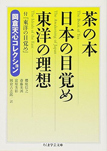 茶の本 日本の目覚め 東洋の理想―岡倉天心コレクション (ちくま学芸文庫)