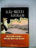 五島・福江行 (1977年)