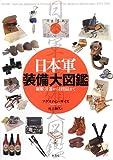 日本軍装備大図鑑―制服・兵器から日用品まで