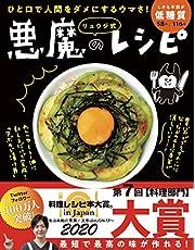 【料理レシピ本大賞2020】ひと口で人間をダメにするウマさ! リュウジ式 悪魔のレシピ(ライツ社)