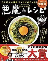 第7回「料理レシピ本大賞」、料理部門大賞は『リュウジ式 悪魔のレシピ』