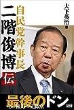 自民党幹事長 二階俊博伝