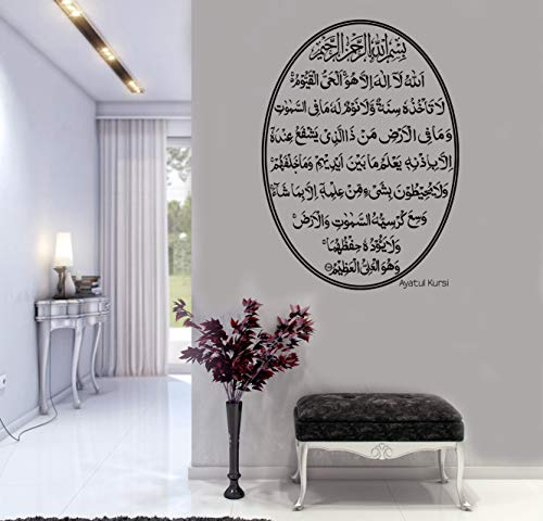 Ayatul Kursi Stickers muraux islamiques Art calligraphie - noir mat