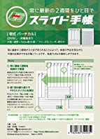 あたぼう スライド手帳 システム手帳 リフィル 日付なし A5 バーチカル TA-0001