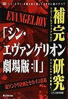 「シン・エヴァンゲリオン劇場版:  」補完研究 (DIA Collection)
