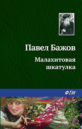 Малахитовая шкатулка (Russian Edition)