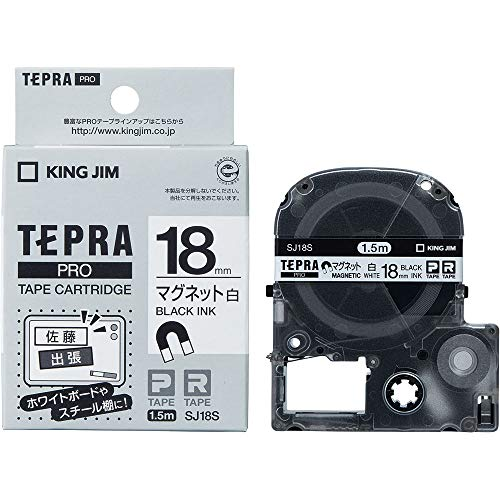 キングジム テプラPRO テープカートリッジマグネットテープ 白 黒文字 テープ幅:18mm SJ18S
