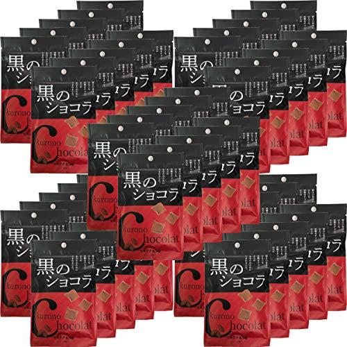 【沖縄県産黒糖使用】黒のショコラ ミルクチョコ味40g ×50袋セット 巣鴨のお茶屋さん 山年園