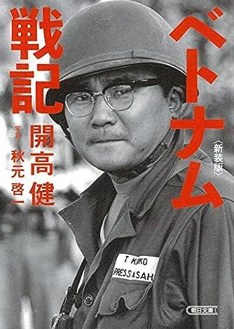 ベトナム戦記 [新装版] (朝日文庫)