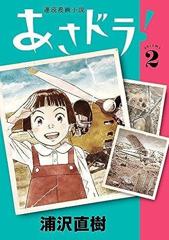 あさドラ! コミック 1-2巻セット