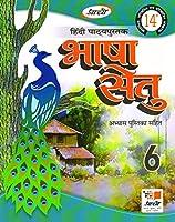 Bhasha Setu Class 6