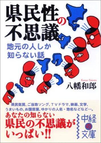 県民性の不思議 (中経の文庫)