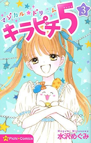 マジカル★ドリーム キラピチ5 3巻 (ピチコミックス)