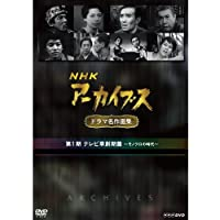 NHKアーカイブス ドラマ名作選集 第1期 DVD-BOX 全5枚セット【NHKスクエア限定商品】