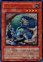 【シングルカード】遊戯王 ジャイアントワーム EXP1-JP032 ノーマル