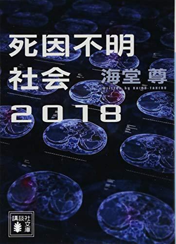 死因不明社会2018 (講談社文庫)