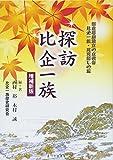 探訪 比企一族―鎌倉幕府設立の立役者 比企一族・真実探しの旅
