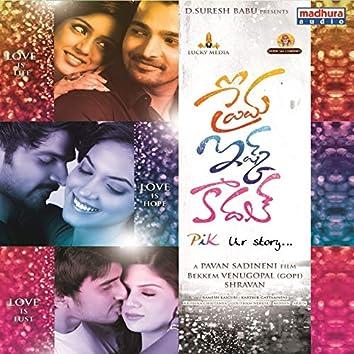 Prema Ishq Kaadhal (Original Motion Picture Soundtrack)