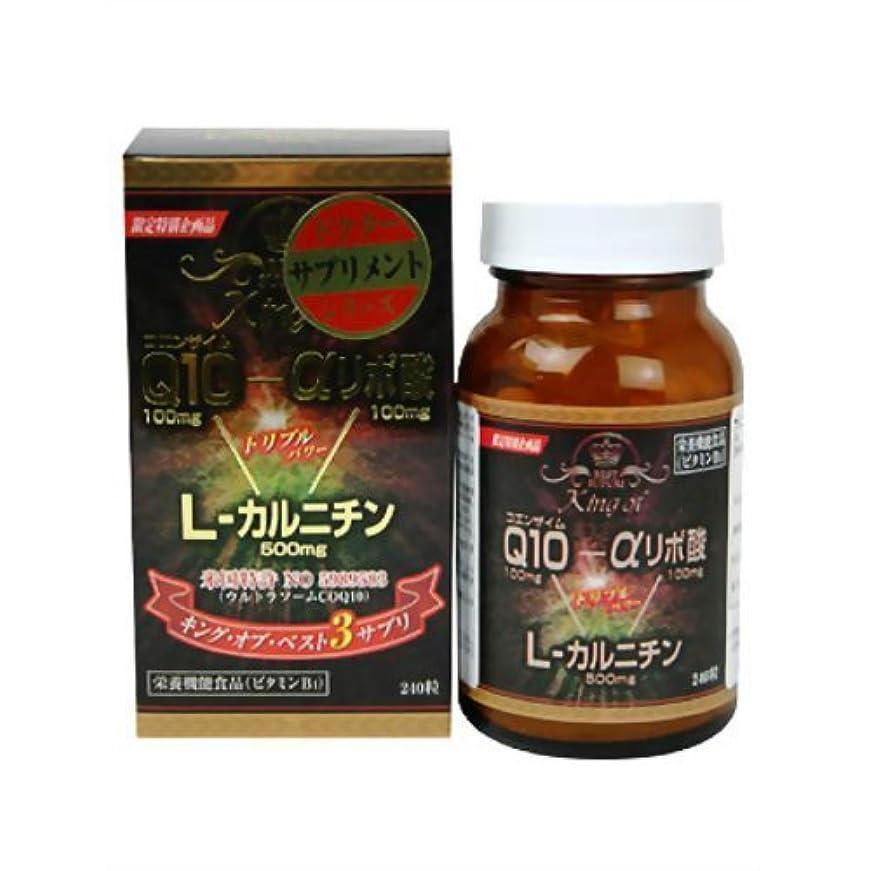 ジャンル死ぬハグ【ウエルネスジャパン】キングオブベスト3サプリ 240粒 ×5個セット