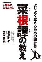 菜根譚の教え (DIA COLLECTION)