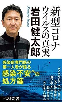 [岩田健太郎]の新型コロナウイルスの真実